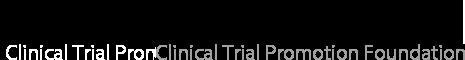 一般財団法人 臨床試験支援財団